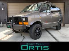 シボレー アストロLS 4WD・リフトUP・カーゴフェイス・8ナンバー