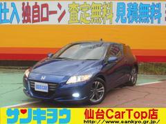 CR−Z日本カーオブザイヤー受賞記念車 HDDインターナビ ETC