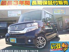 N BOXカスタムG SSパッケージ☆コミコミ特選車☆1オーナー Pスライド