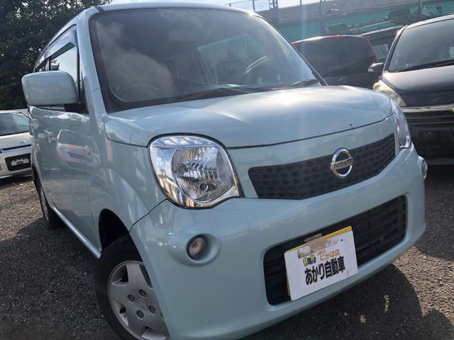 「日産」「モコ」「軽自動車」「山形県」の中古車