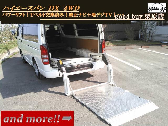 トヨタ ロングDX パワーリフト 純正ナビ 地デジTV バックカメラ