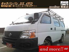 キャラバンロングDX ディーゼル4WD