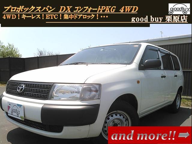 トヨタ DXコンフォートパッケージ キーレス ETC 4WD