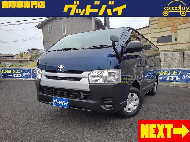 トヨタ ハイエースバン ロングDX 社外ナビ 地デジTV キーレス ETC 排気ガス浄化スイッチ 4WD
