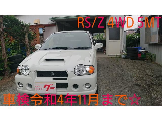 スズキ RS/Z RS/Z(4名) 5MT