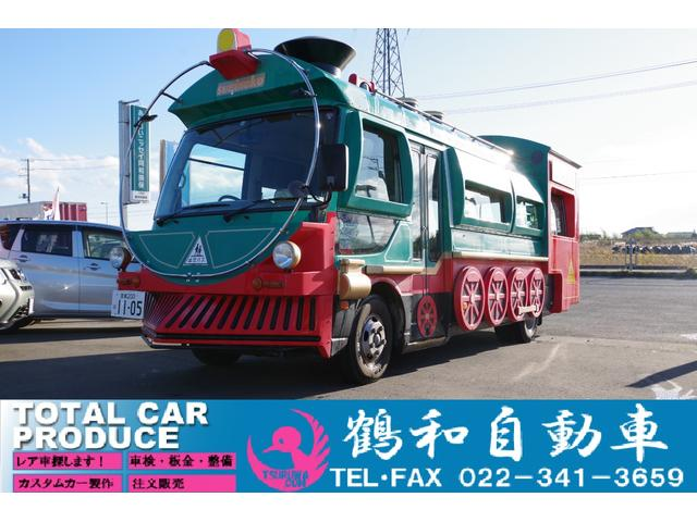 三菱  バス 汽車バス 大人3人子供51人 幼児バス 幼稚園バス