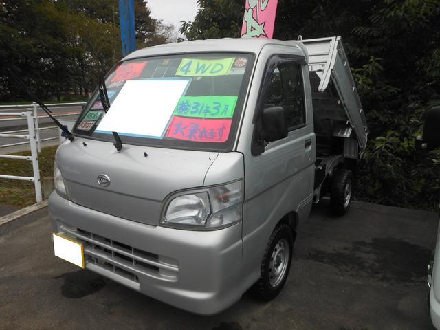 ダイハツ 三転ライトダンプ 4WD