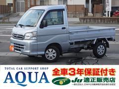 ハイゼットトラックエアコン・パワステ スペシャル 4WD 三方開 3年保証付