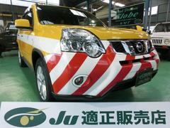 エクストレイル20S 4WD 道路維持パトロールカー指定色