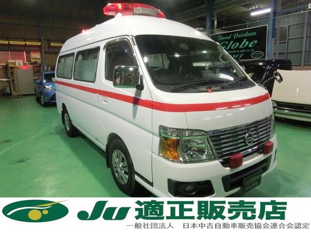 日産 SロングスーパーDX 特装 救急車 ハイルーフ ナビ Bモニター ETC 1オーナー禁煙車