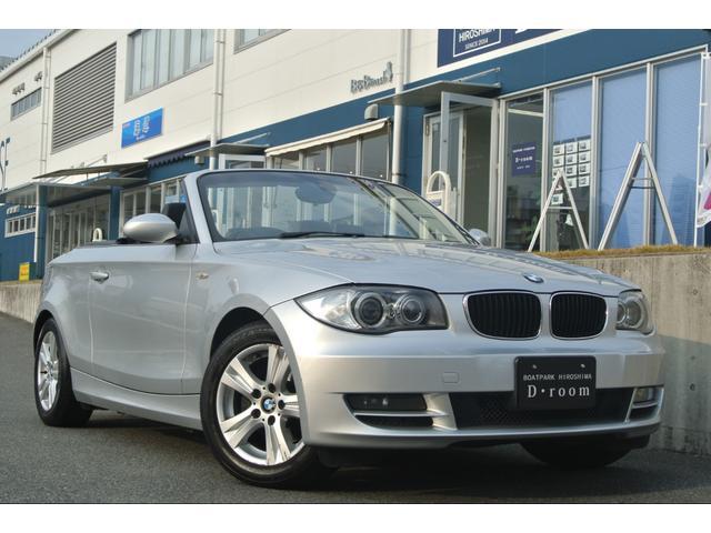 BMW 120i カブリオレ 4人乗りオープン レザーシート HID