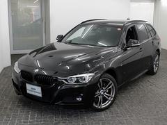 BMW320iツーリング スタイルエッジxDrive