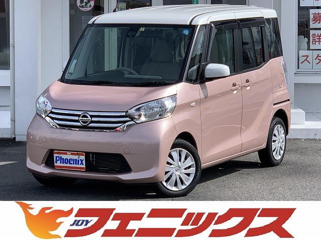 「日産」「デイズルークス」「コンパクトカー」「鳥取県」の中古車