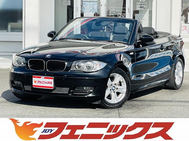 BMW 120i カブリオレ 電動オープン・黒革シート・HID・D席シートメモリ・前席Pシート&ヒーター・キーレス・プッシュスタート・ETC・DTC・専用16AW・AUX付CD・ステアリモコン・フォグ・走行少ない1.3万キロ