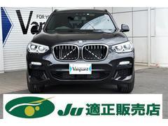 BMW X3xDrive 20d Mスポーツハイラインパッケージ LED