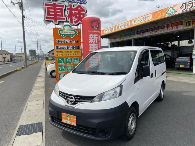 「日産」「NV200バネットバン」「その他」「岡山県」の中古車
