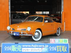 VW カルマンギアクーペ ディーラー車 全塗装済 レザー調シート