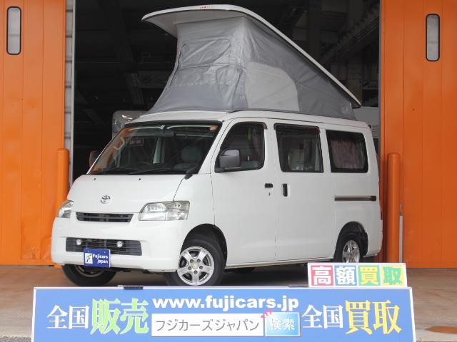 トヨタ キャンピングカー広島 ピコ ワンオーナー ポップアップルーフ