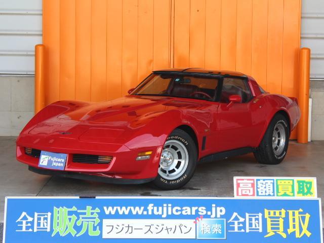 シボレー シボレーコルベット スティングレー C3 純正マフラー 純正15インチアルミホイール Tバールーフ 本革シート パワーシート モデル年式1981年モデル 2名乗り