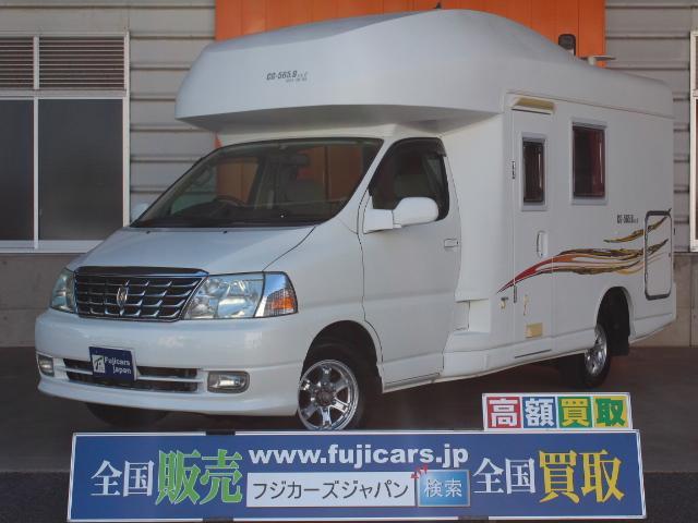 トヨタ ファーストカスタム CG565B 2段ベッド FF 冷蔵庫