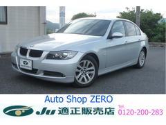 BMW320i 1年間走行距離無制限保証付