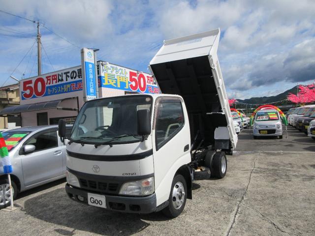 トヨタ ダイナトラック ダンプ