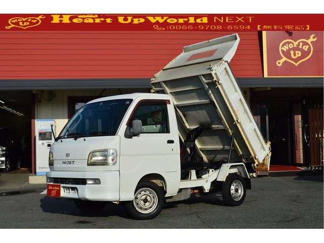 ダイハツ ダンプ エアコン・パワステ・4WD・PTOダンプ