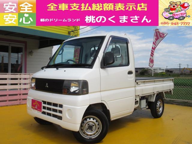 三菱 Vタイプ 5速マニュアル エアコン GOO鑑定付