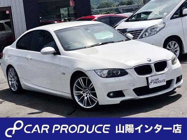 「BMW」「BMW」「クーペ」「岡山県」の中古車