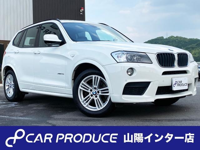 「BMW」「X3」「SUV・クロカン」「岡山県」の中古車