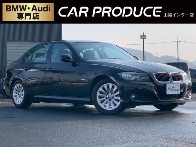BMW 3シリーズ 320iスタイルエッセンス 車検整備付き・後期モデル・純正ナビ・ミラー型ETC・オートライト・パワーシート・シートメモリー機能・プッシュスタート・ドライブレコーダー・CDDVD視聴