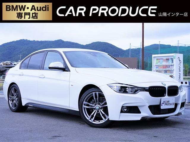 BMW 320dセレブレーションエディション スタイルエッジ 純正ナビ・バックカメラ・ミラー型ETC・電子シフト・CD/DVD視聴・Bluetooth接続・オートライト・正規ディーラー車・修復歴なし