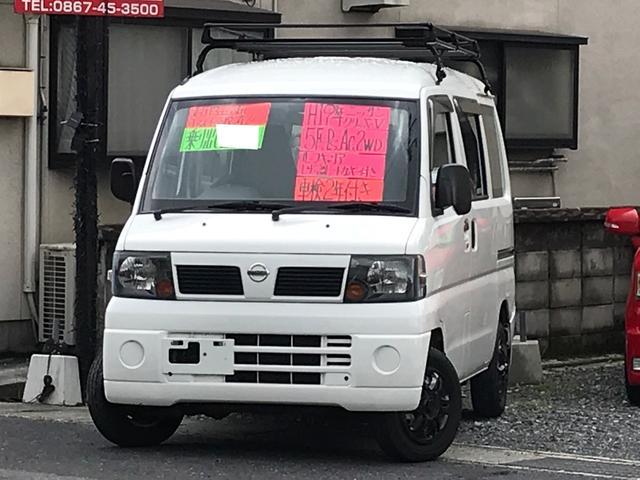 「日産」「クリッパーバン」「軽自動車」「岡山県」の中古車