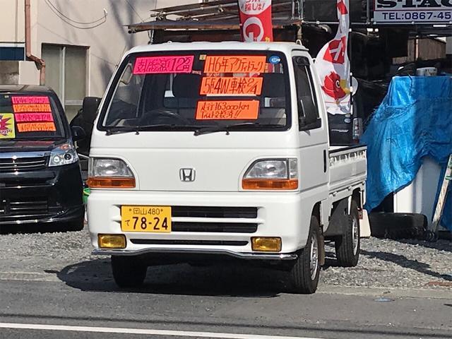 「ホンダ」「アクティトラック」「トラック」「岡山県」の中古車