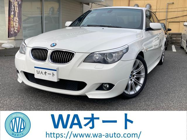 BMW 5シリーズ 525i Mスポーツパッケージ 修復歴無し車