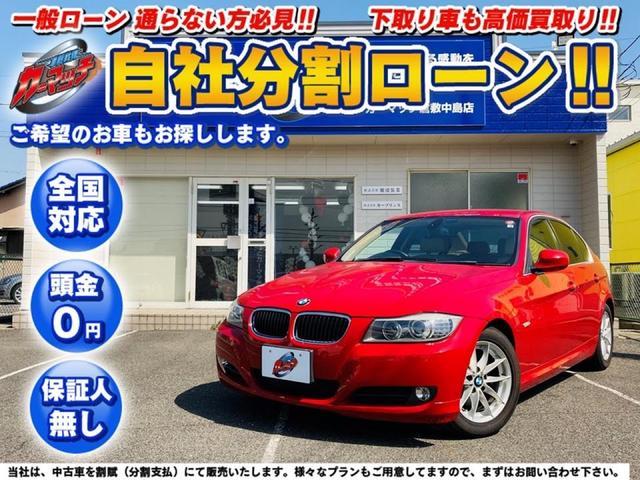 BMW 3シリーズ  ナビ スマートキー シートヒーター オートライト AW オーディオ付 DVD AC CVT パワーウィンドウ パワーシート