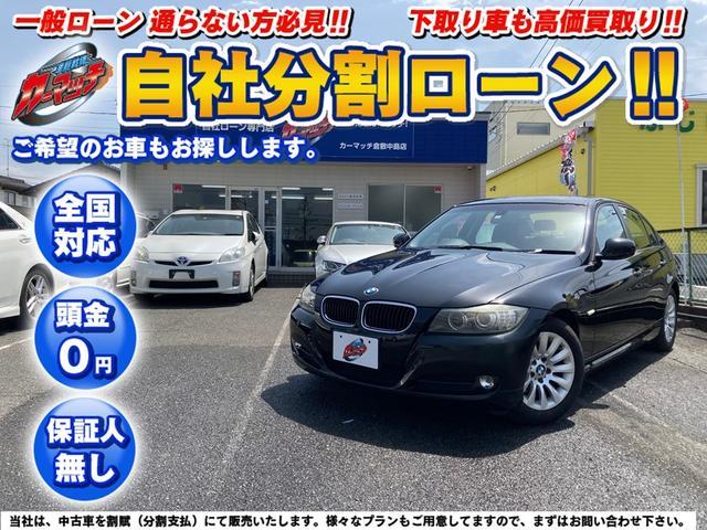 BMW 3シリーズ 320i HDDナビ HIDヘッドライト パワーシート AT 16インチアルミホイール 盗難防止システム ABS CDオーディオ ブラックカラー