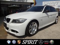BMW335iツーリング Mスポーツパッケージ本革 ツインターボ