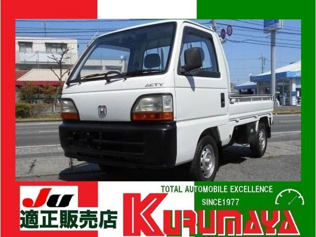 ホンダ ベースグレード エアコン MT 3方開 軽トラ  グー鑑定車