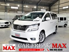 ヴェルファイア | Car Freak MAX