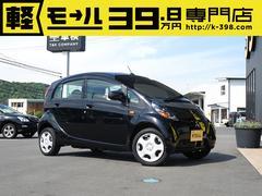 アイミーブM 電気自動車 急速充電 内外装仕上済 1年保証付き軽自動車