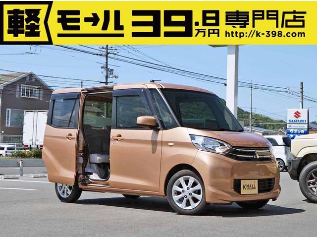 三菱 G電動ドア ナビTV カメラ 修復歴無 内外装仕上 1年保証
