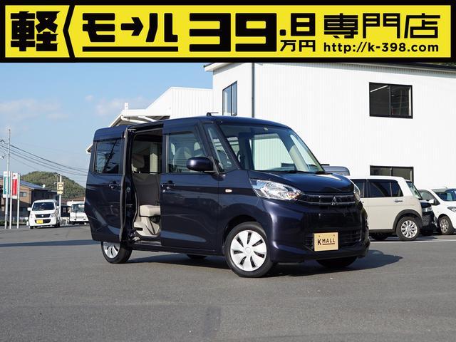 三菱 G 電動ドア ナビ TV 修復歴なし 内外装仕上 1年保証