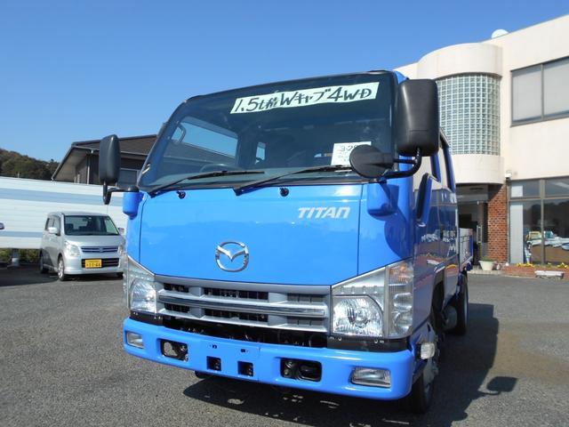 マツダ Wキャブ 1.5t積 4WD 全低床