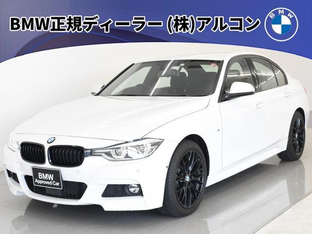BMW 320i Mスポーツ 後期 パーキングサポートパッケージ トップビュー パーキングアシスト ヘッドアップディスプレイ アクティブクルーズコントロール レーンチェンジ Mパフォーマンス18インチAW
