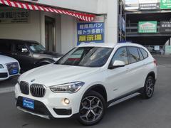 BMW X1xDrive 20i xライン ハイラインPKG 延保対象車