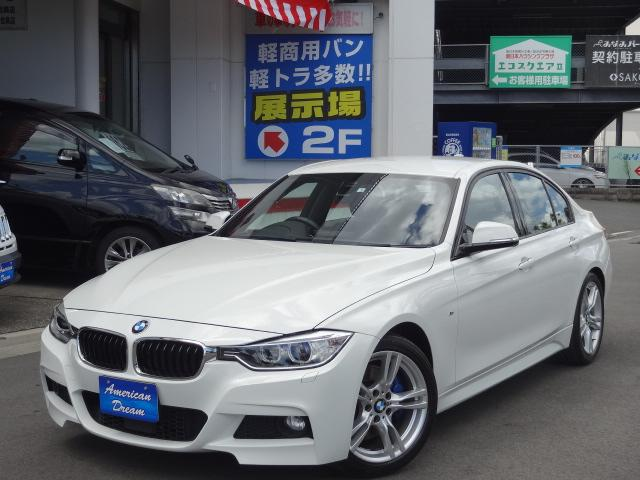 BMW 320d MSP 黒革 ACCスト&ゴー 延長保証対象車