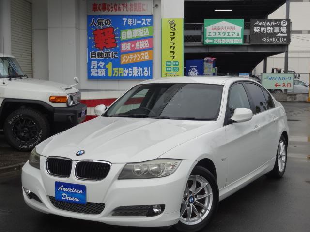 BMW 320i コンフォートアクセス プッシュスタート キーレス 16インチアルミホイール ミラー型ETC 純正オーディオ CD パワーシート オートライト キセノン ポータブルナビ