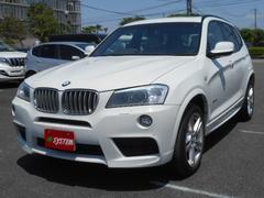 BMW X3xDrive 35i Mスポーツパッケージ 白本革シート
