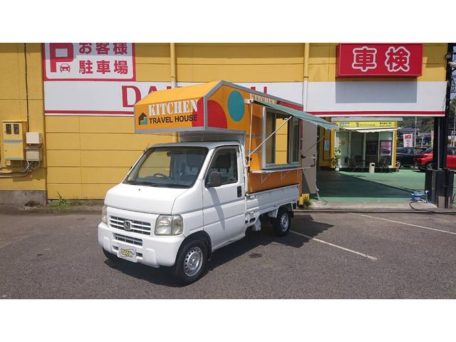 ホンダ アクティトラック 4WD キッチンカー仕様車 インバーター シンク 冷蔵庫搭載